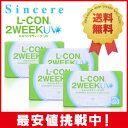 【送料無料】 エルコン2ウィークUV 4箱 シンシア
