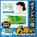 【ポイント15倍】【送料無料】 ネオ
