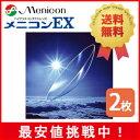 【 送料無料 】 メニコンEX 2枚セット 両眼分 メニコンO2レンズ(高酸素透過性ハード