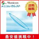 【送料無料】メニコンアイスト 1枚 ハードコンタクトレンズ メニコンセレストと全く同じ商品です【クリアコンタクト】