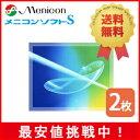 【送料無料】メニコンソフトS 2枚 両目分 1年間使用ソフトコンタクトレンズ 【クリア