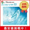 【送料無料】メニコンソフト72 1枚 1年間使用ソフトコンタクトレンズ 【クリアコンタクト】