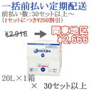 [200円OFFクーポン配布中!]【一括前払い定期購入】30セット以上購入用日田天領水20L×1箱【