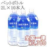 日田皇室領地水塑料瓶2升10個【·】[日田天領水ペットボトル2リットル×10本【?】【天然の活性水素水】【楽ギフのし宛書】【RCP】]