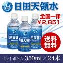 日田天領水ペットボトル350ml×24本【送料無料・代引き手...
