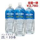 日田天領水ペットボトル2リットル×10本 【ミネラルウォータ...