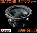 SW-G50三菱電機車載用DIATONスピーカーダイヤトーン 25cmサブウーファー●超低音域までも正確に明確に再生!●DS-G20と組み合わせて3wayに♪