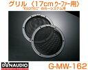 DYNAUDIO-ディナウディオEsotec Grille-MW-162スピーカーグリル[For 17cmウーファー MW-162]※1枚