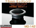 DYNAUDIO-ディナウディオEsotec MD-14276mmミッドレンジスピーカー(スコーカー)※1ペア3wayへシステムアップ!中域の解像度・表現力アップ◎