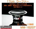 DYNAUDIO-ディナウディオEsotec MW-162GT17cmリジットダイキャストウーファー※1ペアMSP製コーン:軽量・高剛性・理想的なダイピング特性2〜3way用に最適!