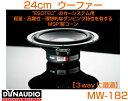 DYNAUDIO-ディナウディオEsotec MW-18224cmリジットダイキャストウーファー※1ペアMSP製コーン:軽量・高剛性・理想的なダイピング特性ボイスコイル径100mm3way用に最適!グリル別売 G-MW182