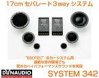 DYNAUDIO-ディナウディオEsotec SYSTEM 34217cmセパレート3Wayシステム[トゥイーター:MD-102,ミッドレンジ:MD-142,ウーファー:MW-162,クロスオーバー:X-362,グリル付属]
