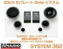 DYNAUDIO-ディナウディオEsotec SYSTEM 36220cmセパレート3Wayシステム[トゥイーター:MD-102,ミッドレンジ:MD-142,ウーファー:MW-172,クロスオーバー:X-362,グリル付属]