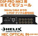 HELIX DSP-PRO MK2用 HECモジュールHEC OPTICAL IN光デジタル入力96kHz/24bitまでのS/PDIFデジタル信号に対応ヘリックス エクステンションカード 入出力端子増設