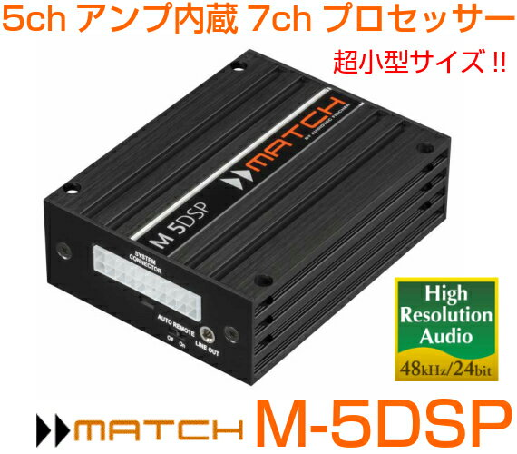 M-5DSPMATCH-マッチ5chアンプ内蔵7chプロセッサー超小型!!ハイパワー!!超…...:contrive:10000700