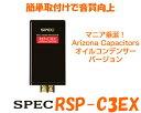 スペック RSP-C3EXArizonaCapacitorsオイルコンデンサーカーサウンドDDリアルサウンドプロセッサー簡単サウンドチューニング高音質