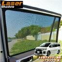 LASERSHADES レーザーシェードトヨタ 80系ヴォクシー専用リアセット(5枚)車種別設計サンシェード 日除け 目隠し※デジタルインナーミラー装着車不可