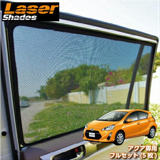 LASERSHADES レーザーシェードトヨタ アクア専用フルセット(5枚)車種別設計サンシェード 日除け 目隠し