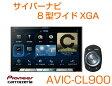 AVIC-CL900 CYBERNAVIカロッツェリア サイバーナビ8V型ワイドXGA※別売オプション:MAユニット(ドライブサポート・ドライブレコーダー・セキュリティ等の機能)/通信モジュール/フロアカメラユニット対応
