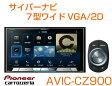 AVIC-CZ900 CYBERNAVIカロッツェリア サイバーナビ7V型ワイドVGA/2D(180mm)※別売オプション:MAユニット(ドライブサポート・ドライブレコーダー・セキュリティ等の機能)/通信モジュール/フロアカメラユニット対応