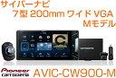 【9月発売商品】AVIC-CW900-MCYBERNAVIカロッツェリア サイバーナビ7V型200mmワイドVGAMモデル:MAユニット(ドライブサポート・ドラ...