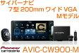AVIC-CW900-MCYBERNAVIカロッツェリア サイバーナビ7V型200mmワイドVGAMモデル:MAユニット(ドライブサポート・ドライブレコーダー・セキュリティ等の機能)/通信モジュール※フロアカメラユニット対応