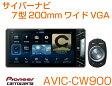 AVIC-CW900 CYBERNAVIカロッツェリア サイバーナビ7V型200mmワイドVGA※別売オプション:MAユニット(ドライブサポート・ドライブレコーダー・セキュリティ等の機能)/通信モジュール/フロアカメラユニット対応