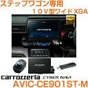 Car Navigations - 【ポイント10倍】carrozzeria カロッツェリア サイバーナビステップワゴン専用 10V型XGAマルチドライブアシストユニットセットAVIC-CE901ST-M