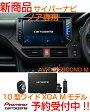【新商品予約販売】AVIC-CE900NO-MCYBERNAVIカロッツェリア- サイバーナビ《ノア専用モデル》10V型ワイドXGAMモデル:MAユニット(ドライブサポート・ドライブレコーダー・セキュリティ等の機能)/通信モジュール/フロアカメラ