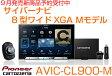 AVIC-CL900-M CYBERNAVIカロッツェリア サイバーナビ8V型ワイドXGAMモデル:MAユニット(ドライブサポート・ドライブレコーダー・セキュリティ等の機能)/通信モジュール※フロアカメラユニット対応
