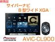【新商品】AVIC-CL900 CYBERNAVIカロッツェリア サイバーナビ8V型ワイドXGA※別売オプション:MAユニット(ドライブサポート・ドライブレコーダー・セキュリティ等の機能)/通信モジュール/フロアカメラユニット対応