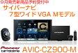 【9月発売商品】AVIC-CZ900-M CYBERNAVIカロッツェリア サイバーナビ7V型ワイドVGA/2D(180mm)Mモデル:MAユニット(ドライブサポート・ドライブレコーダー・セキュリティ等の機能)/通信モジュール※フロアカメラユニット対応