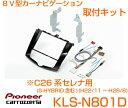 KLS-N801D【取付キット】(パネル/配線コネクター等)carrozzeria-カロッツェリア8V型カーナビゲーション用サイバーナビ「AVIC-CL900-M/CL900」等適合:日産 セレナ(S-HYBRID含む)[H22/11〜H28/8]