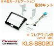 KLS-S802D【取付キット】(パネル/配線コネクター等)carrozzeria-カロッツェリア8V型カーナビゲーション用サイバーナビ「AVIC-CL900-M/CL900」等適合:マツダ フレアワゴン[H25/4〜現在]