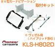 KLS-H802D【取付キット】(パネル/配線コネクター等)carrozzeria-カロッツェリア8V型カーナビゲーション用サイバーナビ「AVIC-CL900-M/CL900」等適合:ホンダ ヴェゼル[H25/12〜現在](ハイブリッド含む)