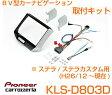 KLS-D803D【取付キット】(パネル/配線コネクター等)carrozzeria-カロッツェリア8V型カーナビゲーション用サイバーナビ「AVIC-CL900-M/CL900」等適合:スバル ステラ(カスタム含む)[H26/12〜現在]