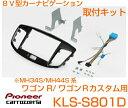 KLS-S801D【取付キット】(パネル/配線コネクター等)carrozzeria-カロッツェリア8V型カーナビゲーション用サイバーナビ「AVIC-CL900-M/CL900」等適合:スズキ ワゴンR(スティングレー含む)[H24/9〜現在]