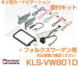 KLS-VW801D【取付キット】(パネル/配線コネクター等)carrozzeria-カロッツェリア8V型カーナビゲーション用サイバーナビ「AVIC-CL900-M/CL900」等適合:VW フォルクスワーゲン ゴルフ/ビートル/ジェッタ/ティグアン/パサート/ポロ