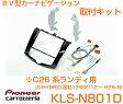 KLS-N801D【取付キット】(パネル/配線コネクター等)carrozzeria-カロッツェリア8V型カーナビゲーション用サイバーナビ「AVIC-CL900-M/CL900」等適合:スズキ ランディ(S-HYBRID含む)[H22/12〜H28/8]