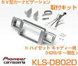 KLS-D802D【取付キット】(パネル/配線コネクター等)carrozzeria-カロッツェリア8V型カーナビゲーション用サイバーナビ「AVIC-CL900-M/CL900」等適合:ダイハツ ハイゼット キャディー[H28/6〜現在]
