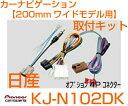 KJ-N102DK【取付キット】(配線コネクター等)carrozzeria/カロッツェリアカーナビゲーション200mmワイドモデル用※[日産]セレナ/セレナ S-HYBRID(オプション用4Pコネクター対応)