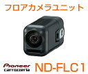 ND-FLC1フロアカメラユニット車室内の状況を超小型カメラで撮影・記録carrozzeria/カロッツェリア-CYBERNAVI/サイバーナビ※対応機種「AVIC-CL900系/CW900系/CZ900系」「AVIC-CE900AL/CE900VE/CE900VO/CE900NO/CE900ES/CE900ST」