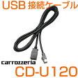 CD-U120USB接続ケーブルカーナビ用配線carrozzeria/カロッツェリアサイバーナビ/楽ナビ/EV用ナビ等に対応(対応機種ご確認ください)