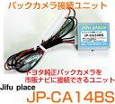 JP-CA14BSバックカメラ接続ユニット[時風プレイス]市販ナビに交換しても、純正バックカメラが使いたい方へ!配線簡単!
