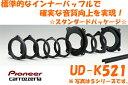 carrozzeria-カロッツェリアUD-K521【高音質インナーバッフルボード(スタンダードパッケージ)】高品位MDF板[適合車種例]トヨタ:86,アクア,ヴェルファイア,プリウス,ランクル100スバル:BRZダイハツアウディ:A3,A4ボルボ