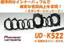 carrozzeria-カロッツェリアUD-K522【高音質インナーバッフルボード(スタンダードパッケージ)】高品位MDF板[適合車種例]日産:エクストレイル,エルグランド,ジューク,ノート三菱:デリカD3スズキ:アルトラパンマツダ