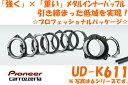 carrozzeria-カロッツェリアud-k611【高音質インナーバッフルボード(プロフェッショナルパッケージ)】ハイブリッドメタルダイキャスト[適合車種例]トヨタ:86,ヴェルファイア,プリウススバル:BRZダイハツアウディボルボ