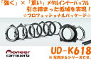 carrozzeria-カロッツェリアUD-K618【高音質...