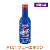 WAKO'S F-1 F101ワコーズ フューエルワン清浄系燃料添加剤ガソリン・ディーゼル兼用燃料添加剤2回連続使用が効果的です※大変人気商品のためお1人様1〜3本までのご購入でお願いします。