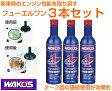 WAKO'S F-1ワコーズ フューエルワン3本セット清浄剤タイプ燃料添加剤ガソリン・ディーゼル兼用燃料添加剤燃料に添加するだけ2〜3回の連続使用が効果的です